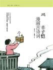 豐子愷漫畫古詩詞