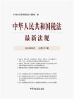 中华人民共和国税法最新法规2019年8月[精品]