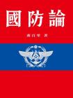 国防论-蒋百里著
