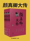 颜真卿大传(全3册)