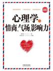 心理学与情商、气场、影响力(增订3版)