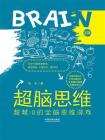 超脑思维:超越IQ的全脑思维游戏(2版)