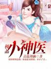 极品小神医-青莲剑仙
