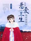 悬爱三生:朱雀奇案记(完结版)