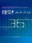 理财36计[精品]