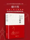中国人的人文精神(全两册)