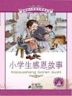 小学生感恩故事(新课标小学语文阅读丛书)