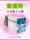 张爱玲大全集18册