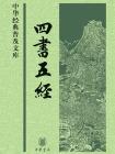 四書五經--中華經典普及文庫