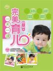 完美育儿一天一读(0~3岁)(全彩)
