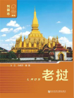 老挝(第二版)