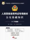 (2017)人民警察录用考试专用教材:公安基础知识[精品]