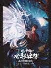 哈利·波特与阿兹卡班的囚徒 (Harry Potter and the Prisoner of Azkaban)[精品]