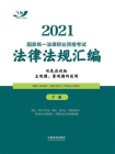 2021国家统一法律职业资格考试法律法规汇编(下册)