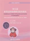 幼儿园新型冠状病毒肺炎防控指南(培训教材)