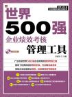 世界500强企业绩效考核管理工具 (世界500强企业精细化管理工具系列)[精品]