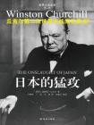 丘吉尔第二次世界大战回忆录07:日本的猛攻[精品]