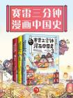 赛雷三分钟漫画中国史(全3册)