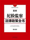 纪检监察法律政策全书(第六版)