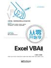 从零开始学Excel VBA(第2版)