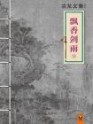 古龙文集·飘香剑雨下