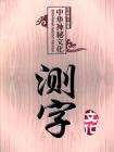 中国神秘文化--测字文化