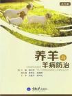 养羊与羊病防治
