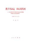 携手共命运 同心促发展——在2018年中非合作论坛北京峰会开幕式上的主旨讲话
