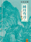 古龍文集·圓月彎刀(上)