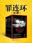 罪连环(全4册)