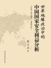 世界地缘政治中的中国国家安全利益分析[精品]