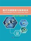 医疗内镜图谱与保养技术