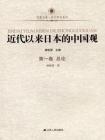 近代以来日本的中国观(第一卷:总论)