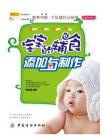 宝宝的辅食添加与制作
