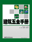 建筑五金手册