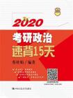 2020考研政治速背15天[精品]