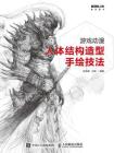 游戏动漫人体结构造型手绘技法-肖玮春 刘昊[精品]