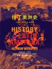 拉丁美洲史(华文全球史)