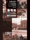 """朱可夫:斯大林的将军【一部关于二战中""""综合能力最优秀的 将领""""的全景式传记】(甲骨文系列)"""