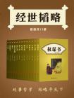 经世韬略(套装共14册)