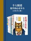 个人精进:提升核心竞争力(套装共6册)
