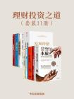 理财投资之道(套装11册)
