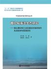 曹妃甸海洋生态研究:唐山曹妃甸工业区建设对海岸海洋生态影响与预测研究