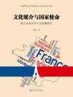 文化媒介与国家使命:现代法国对外文化传播研究[精品]