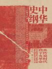 中华史纲[精品]