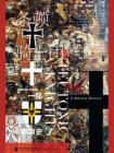 条顿骑士团:一部军事史(甲骨文系列)