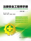 注册安全工程师手册