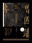 曾國藩傳-張宏杰[精品]