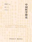 中國哲學簡史(插圖修訂版)