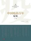 中国疫苗百年纪实(上、下卷)